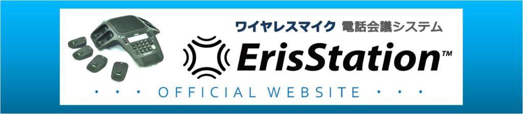 エリスステーションWebサイト