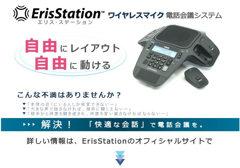 ワイイヤレス電話会議システム「エリスステーション」