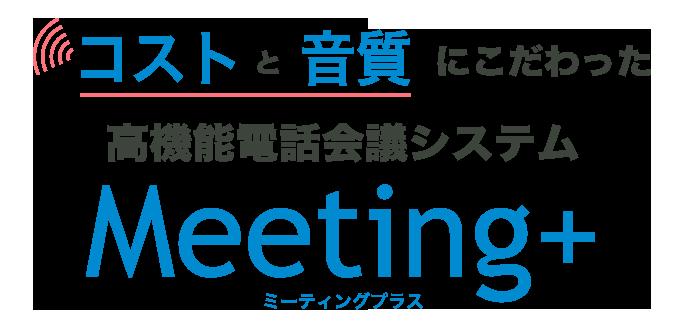 コストと音質にこだわった高機能電話会議システムMeeting+